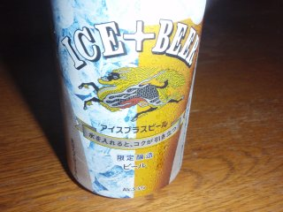 sアイスプラスビール