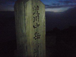 s01中岳頂上