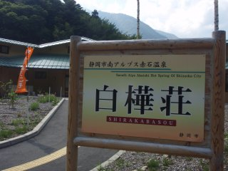 s13白樺荘