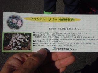 s3000円券