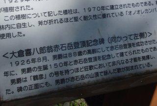 s大倉喜八郎