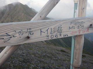sトイレ岳