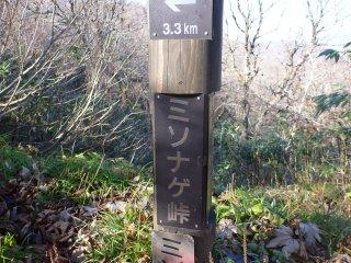 sミソナゲ峠2