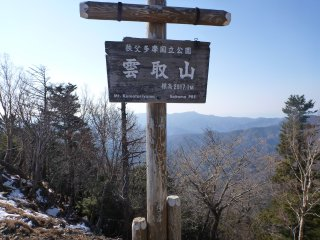 s雲取山頂4