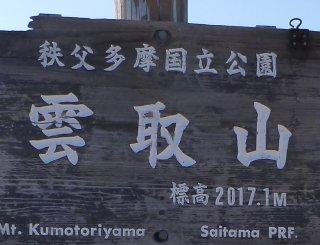 s秩父多摩国立公園