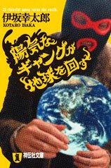 s陽気なギャングが地球を回す