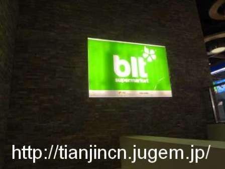 1天津 華潤 BLT 大悦城店