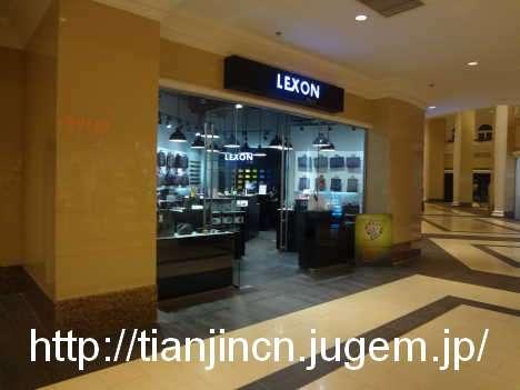 LEXON(レクソン)1