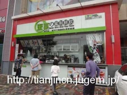 天津 蜜菓の蜜制鮮飲 八里台店