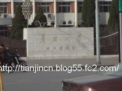 南開大学迎水道校区2