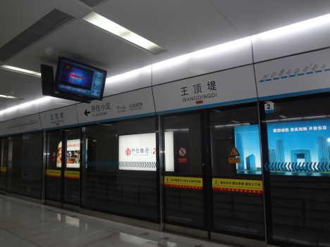 王頂堤駅2