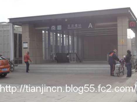 王頂堤駅1