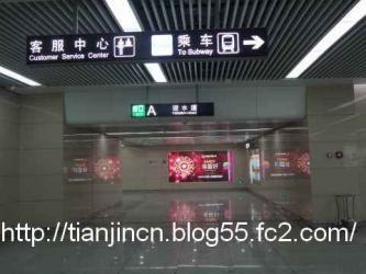 王頂堤駅4
