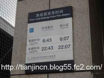 王頂堤駅3
