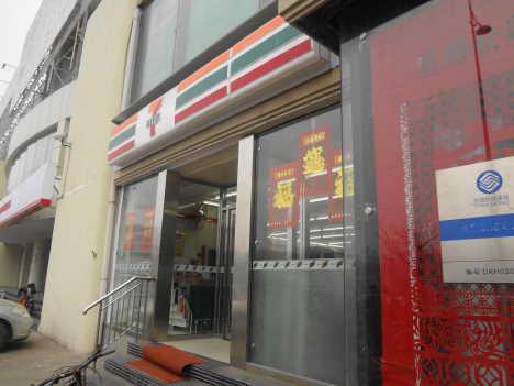 セブンイレブン天津大学鞍山西道店