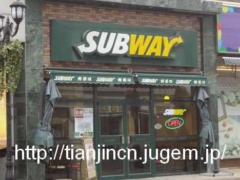 SUBWAY(赛百味)時代奥城店2