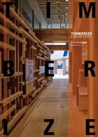「ティンバライズ建築展」カタログ