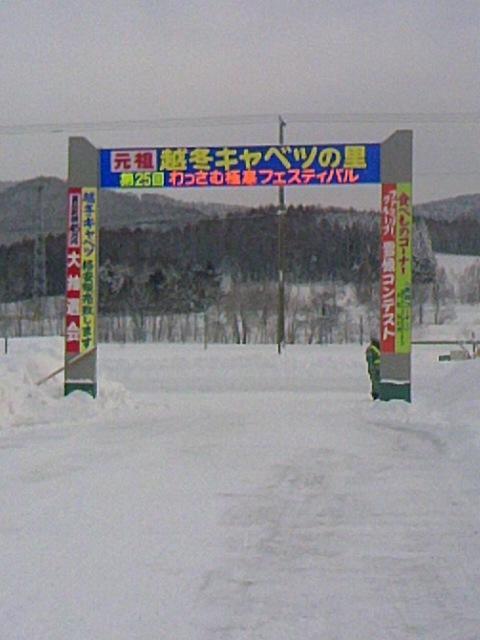 2014極寒フェス 006