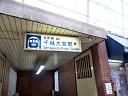 谷町線 千林大宮駅