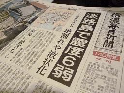 淡路島で震度6弱