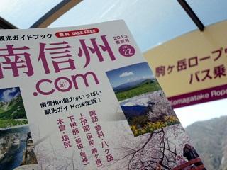 駒ヶ岳ロープウェイ行きバス乗り場