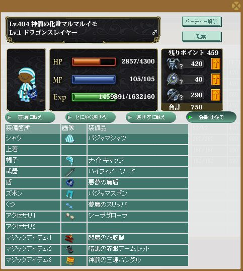 141122_tougi_marumaruimo.jpg