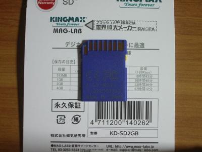 Kingmax2G_2.jpg