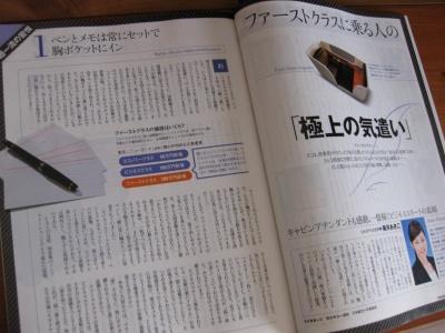 PRESIDENT (プレジデント) 2013年 4/29号
