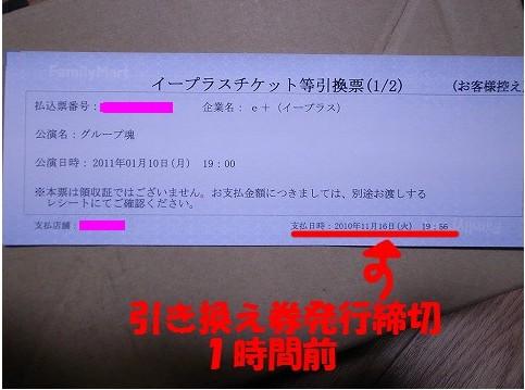 チケット②
