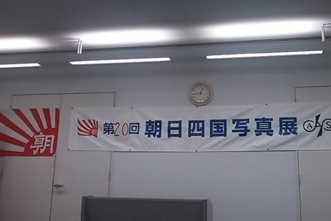 朝日新聞社高知総局
