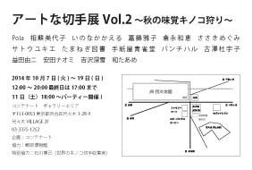 切手展02DM2