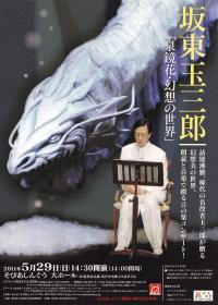 坂東玉三郎「泉鏡花・幻想の世界」