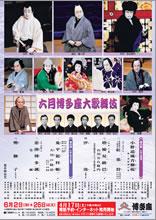 博多座六月大歌舞伎