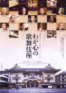 映画『わが心の歌舞伎座』
