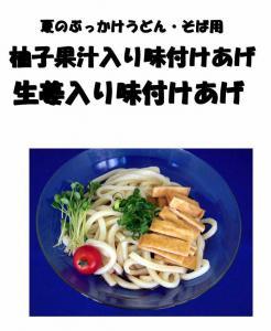 ぶっかけ用「ゆず」「生姜」