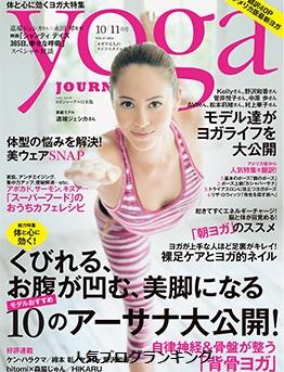スタイル抜群のリア充になりたい女性へ モテる女が読んでいるヨガ雑誌2冊をご紹介 !1