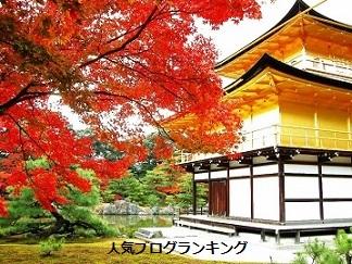 モテる女は京料理を学ぶ~日本の歴史を学ぼう~1