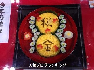 モテる女は京料理を学ぶ~日本の歴史を学ぼう~10