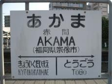 国鉄デザインの駅名標