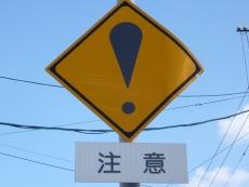 余り見かけない注意の標識