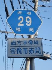 県道の標識