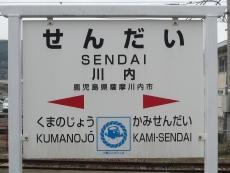 駅名標(在来線)