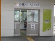 肥薩おれんじ鉄道入口