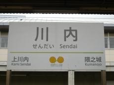 駅名標(肥薩おれんじ鉄道)