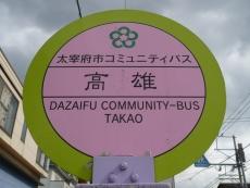 こちらは太宰府市のコミバスです