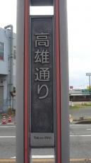 通りの名が記された案内板