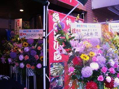 23-06-20つかさ丸開店 (5)