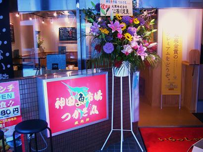 23-06-20つかさ丸開店 (7)