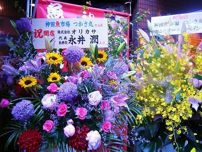 23-06-20つかさ丸開店 (3)