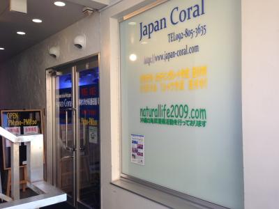 コーラルジャパン1